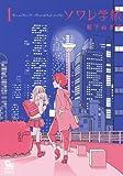 ソワレ学級 1 (リュウコミックス)