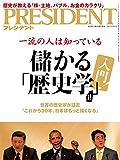 PRESIDENT (プレジデント) 2015年 8/31号 [雑誌]