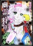 幽霊狩り (講談社漫画文庫 そ 2-14)