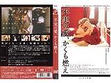 不実の愛、かくも燃え [DVD] 北野義則ヨーロッパ映画ソムリエのベスト2002第8位