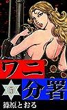 影鰐 -KAGEWANI-のアニメ画像