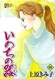 いのちの器 50 (秋田レディースコミックス)