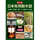カラー版  日本有用樹木誌