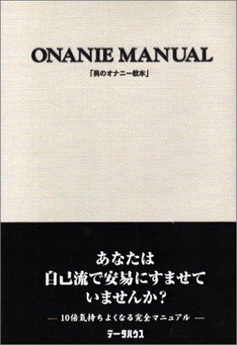 男のオナニー教本