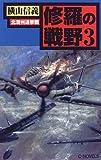 修羅の戦野〈3〉北満州追撃戦 (C・NOVELS)