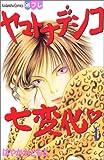 ヤマトナデシコ七変化〓 (1) (講談社コミックスフレンドB (1210巻))