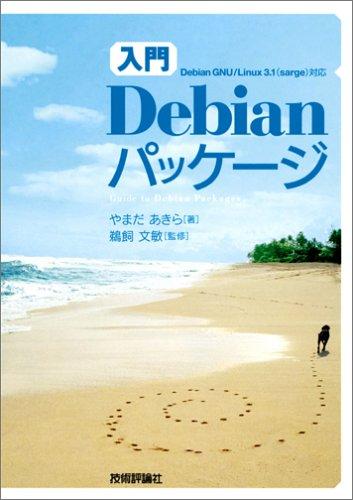 [����] Debian �ѥå�����