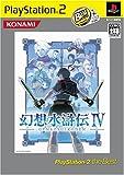 幻想水滸伝IV PlayStation 2 The Best