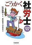 ごうかく社労士 (2009年版)