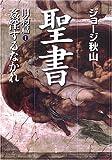 聖書 旧約篇 / ジョージ秋山 のシリーズ情報を見る