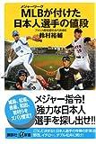 MLBが付けた日本人選手の値段 (講談社プラスアルファ新書)