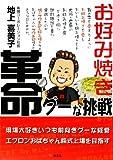 ぼてぢゅう発祥のモダン焼きと大阪月見焼きそばが旨い!(関西空港)