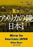 アメリカの鏡・日本 完全版 (角川ソフィア文庫)