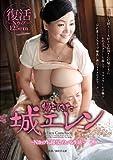 帰ってきた城エレン ~Nカップお母さんのいる生活~ Madonna マドンナ [DVD]