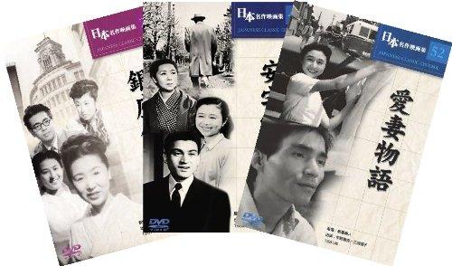名作邦画DVD3枚パック 008 愛妻物語/安宅家(あたかけ)の人々/銀座化粧 【DVD】COSP-008