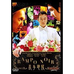 Rampo Noir (2005)