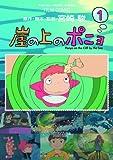 崖の上のポニョ 1 (1) (アニメージュコミックススペシャル フィルムコミック) (アニメージュコミックススペシャル―フィルムコミック)