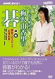 1から始める梅沢由香里の碁 前編[DVD] (NHK趣味悠々)