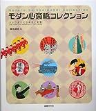 モダン心斎橋コレクション―メトロポリスの時代と記憶