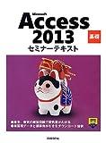 Microsoft Access 2013 基礎 セミナーテキスト (セミナーテキストシリーズ)