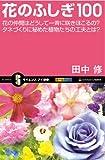 花のふしぎ100 (サイエンス・アイ新書)