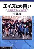 エイズとの闘い 世界を変えた人々の声 (岩波ブックレット (No.654))(林 達雄)