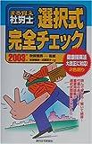 まる覚え社労士 選択式完全チェック〈2003年版〉
