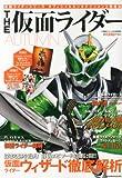 THE (ザ) 仮面ライダー AUTUMN 2012年 12月号 [雑誌]