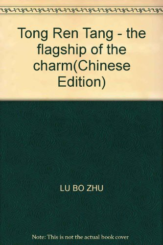 tong-ren-tang-the-flagship-of-the-charm