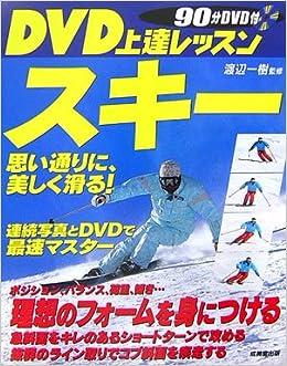 DVD上達レッスン スキー—思い通りに、美しく滑る!