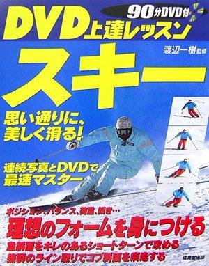 DVD上達レッスン スキー―思い通りに、美しく滑る!