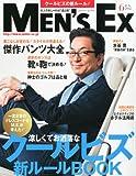 MEN'S EX (メンズ・イーエックス) 2012年 06月号 [雑誌]