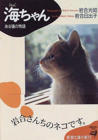 海ちゃん―ある猫の物語