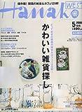 Hanako WEST (ハナコウエスト) 2008年 05月号 [雑誌]