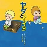 ヤダとイイヨ / 杉谷 知香 のシリーズ情報を見る