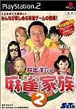 井出洋介の麻雀家族2