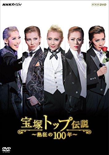 NHKスペシャル 宝塚トップ伝説 ~熱狂の100年~ [DVD]