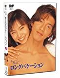 ロングバケーション[DVD]