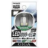 カーメイト 車用 バックランプ LED GIGA LEDリバース S25S 6500K 400lm シングル BW315