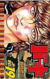 バキ(19) (少年チャンピオン・コミックス)