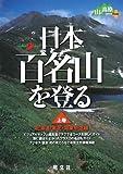 日本百名山を登る〈上巻〉北海道・東北・関東甲信越 (山あるきナビ)
