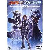 ゴジラ×メカゴジラ [DVD]