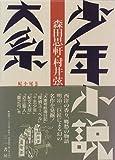 書影:森田思軒・村井弦斎集(少年小説大系)