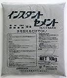 家庭化学 インスタントセメント 10kg