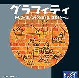 グラフィティ 日本語版