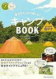 自分スタイルで楽しむ!キャンプBOOK安心&快適まる必テク コツがわかる本