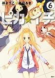 ピカ☆イチ(6) (KCx(ARIA))