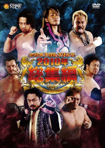 新日本プロレスリング 2010年総集編 [DVD]
