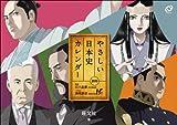 旺文社 やさしい日本史カレンダー 2013年 ([カレンダー])