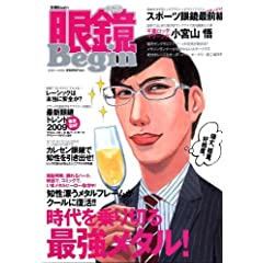 眼鏡Begin vol.6(別冊Begin) (別冊ビギン)